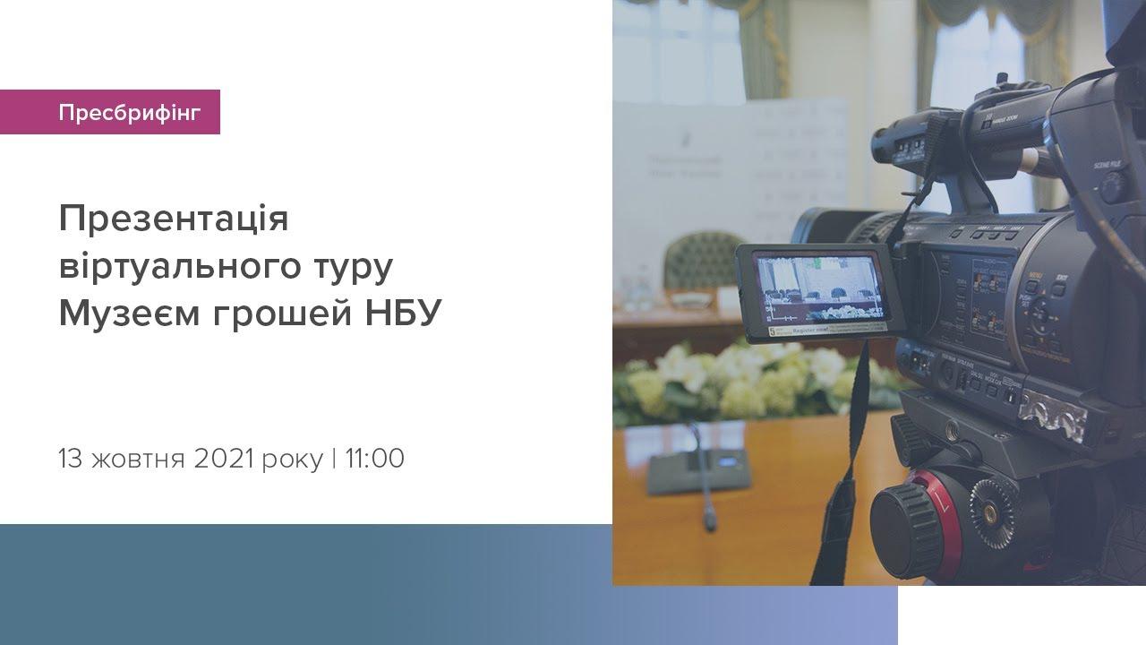 Презентація віртуального туру Музеєм грошей НБУ