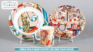 """Чайные пары и чашки в интернет-магазине """"Сеньор Фарфор"""""""