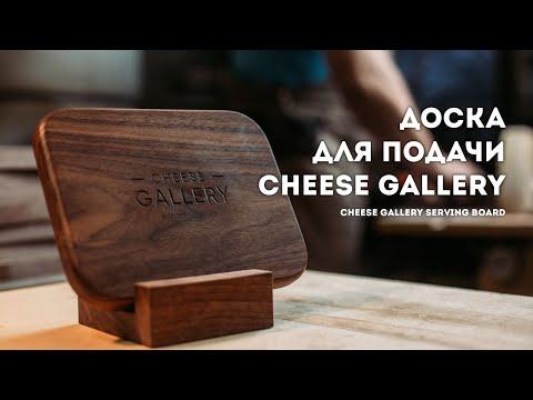 Cheese Gallery Walnut Serving Board. Ореховая доска для подачи с подставкой.