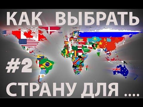 Как выбрать страну для проживания. Нюансы.  #2