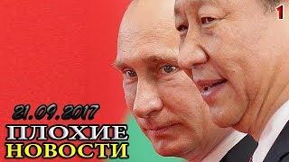 Ради Китая Путин сдаст кого угодно! /В. Мальцев/ - ПЛОХИЕ НОВОСТИ от 21.09.2017 - 1 часть