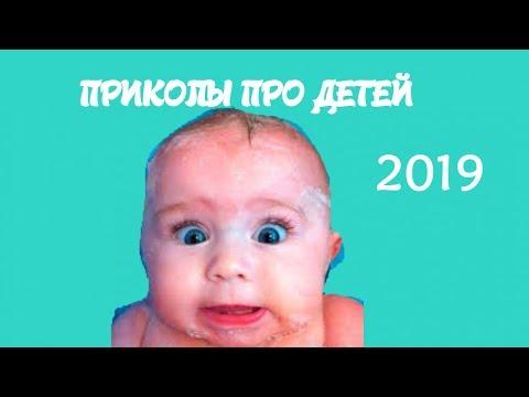 Самые смешные приколы про детей 2019! НОВОЕ