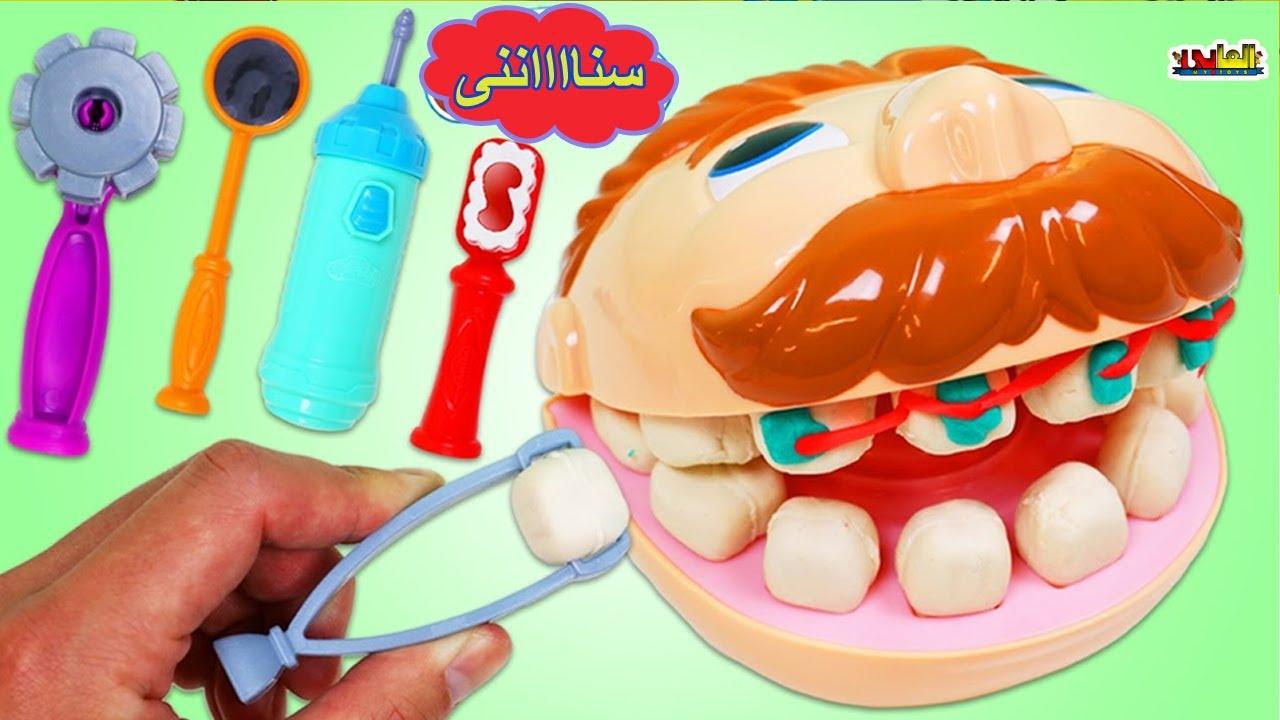 لعبه دكتور الاسنان كعبول - العاب اطفال للبنات والاولاد