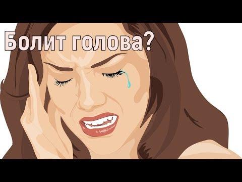 Может ли от витаминов болеть голова