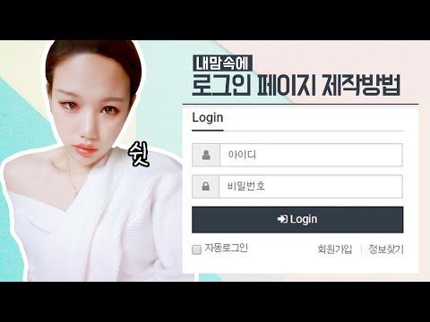 [미녀강사 추추] HTML 기초 강좌 초딩,중딩도 따라하는 로그인페이지 제작HTML 코딩 배우기 Build a better website