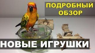 Новые игрушки для нашего попугая Бруни. Подробный обзор с ценами.