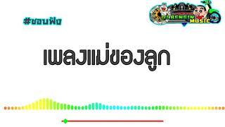 เพลงแม่ของลูก - ผาขาว | Naran Xลอน ออน เดอะร็อค | Bup (DJ.BENSIN)