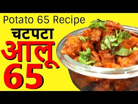 potato-spicy-nasta.-aloo-65-recipe-|-potato-65-|-potato-starter-|-potato-65-|-kids-recipes