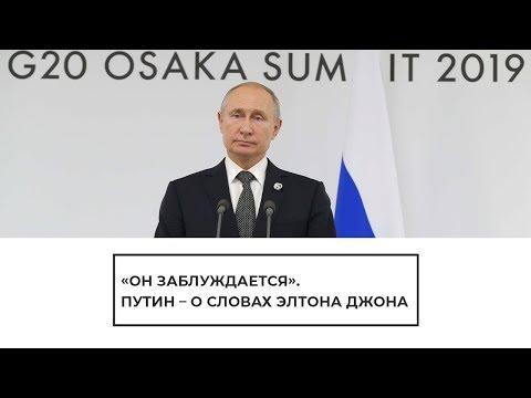 Путин о встрече с Трампом на G20