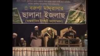 Soul Searching Of Bangladesh | Boruna Waz Mahfil 2014.
