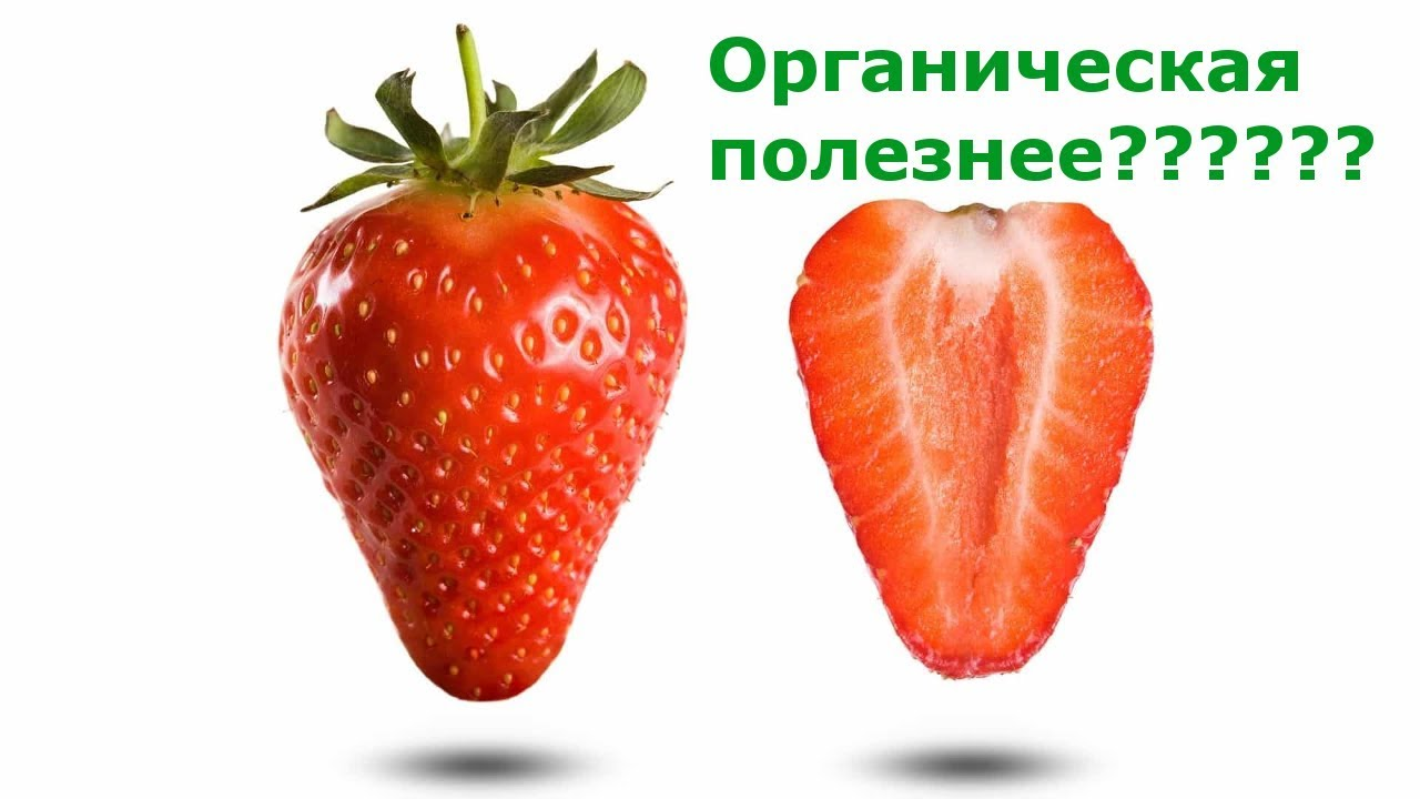 Что полезнее: органические или обычные продукты? Обзор исследований от доктора Майкла Грегера