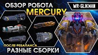 War Robots. Mercury. Halo. Shredder. Redeemer. Ember. Exodus. Тотальная Эффективность!