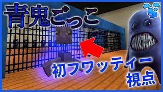 【マインクラフト】新ルールで初フワッティー!性悪立ち回りでオールキル!??!? ~青隠~ #123