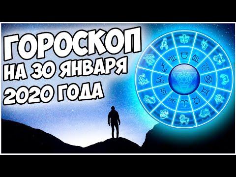 ГОРОСКОП НА 30 ЯНВАРЯ 2020 ГОДА | для всех знаков зодиака