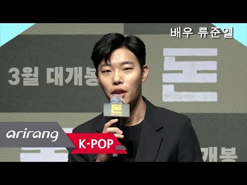 [Showbiz Korea] RYU JUN-YEOL(류준열)'s 'Money(돈)', A Stockbroker Ends Up Being Involved In A Scam !