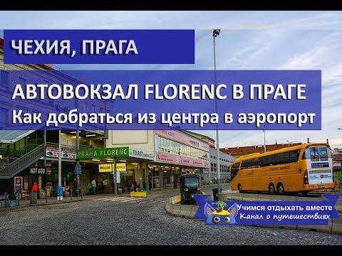 Автовокзал Florenc в Праге|Как добраться из центра в аэропорт