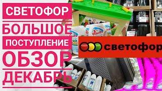 СВЕТОФОР // обзор полочек и цен // Декабрь  //магазин низких цен