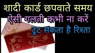 Vastu shastra शादी का कार्ड ऐसा कभी मत छपवाना हो जाती है मौत Marriage card shape