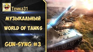 Музыкальный World of Tanks №3 - GUN SYNG от Тёмка31 [World of Tanks]