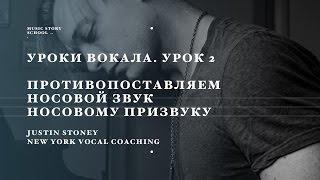 """Как научиться петь. Урок вокала №2 – """"Противопоставляем носовой звук носовому призвуку"""""""
