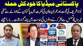 Media, Imran Khan and Pakistan | Details by Siddique Jan