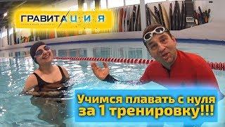 Как в клубе «Гравитация» я научил за один урок плавать ученицу, которая очень не доверяла воде!!