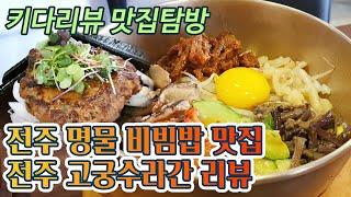 전주 한옥마을 비빔밥 맛집 전주 고궁수라간 비빔밥 떡갈…