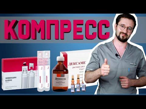 Компресс из НОВОКАИНА И ДИМЕКСИДА от любой боли! | Доктор Демченко