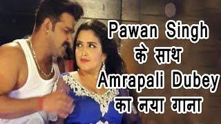 पवन सिंह के साथ आम्रपाली दूबे का नया गाना   Pawan Singh, Amrapali Dubey   Pawan Raja Movie