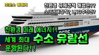 [CC한글자막]조선소 세계 최대 수소 유람선 운항된다!…
