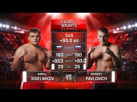 Сергей Павлович - Кирилл Сидельников / Sidelnikov vs. Pavlovich