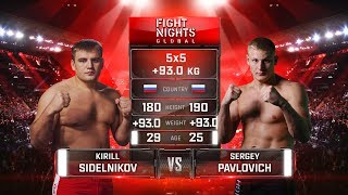 Kirill Sidelnikov vs. Sergey Pavlovich / Кирилл Сидельников vs. Сергей Павлович