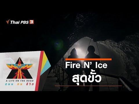 Fire N Ice สุดขั้ว - วันที่ 03 Oct 2019