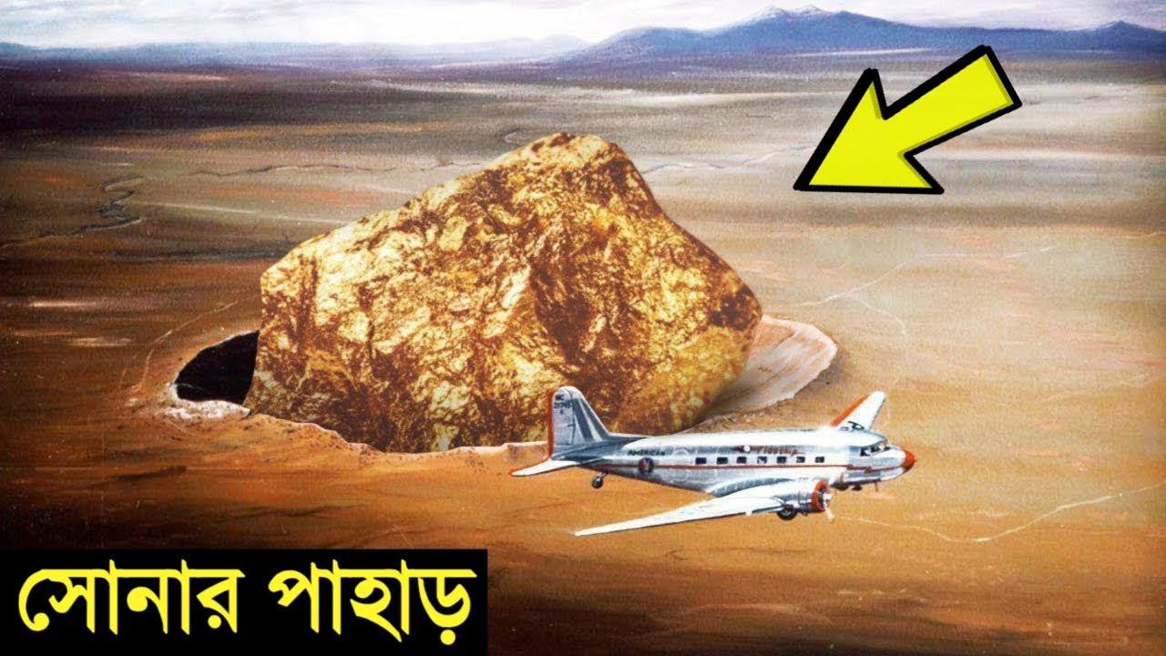 আকাশ থেকে পড়ল কোটি টাকা দামের সোনার পাহাড় | GOLDEN ASTEROID - Most Expensive Asteroid in Bangla