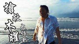 木曜四超玩要停播!!邰智源以及溫妮泱泱能成功解救嗎?(和泰產險篇)【搶救木曜大作戰 第二集】