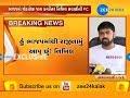 'I am resigning from BJP' : Nikhil Sawani, Patidar leader who had recently joined BJP - Zee 24 Kalak