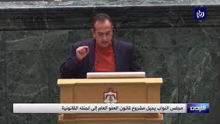 مجلس النواب يحيل مشروع قانون العفو العام إلى لجنته القانونية - (2-1-2019)