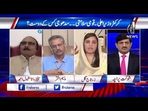 Karachi Ko Paris..Agar Idtidar Mila To!..Sidhu Ji Kiskay Dost?| Rubaroo With Shaukat Paracha