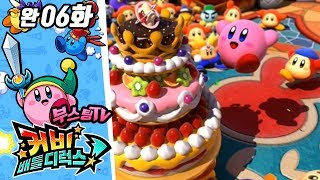 커비 배틀 디럭스! [3DS] (6화 완결) 최종전! 디디디대왕 / 다양한 커비로 싸우는 배틀로얄! (Kirby Battle Royale)