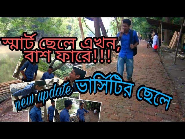 bangla new funny videos ??????? ???? ??? ??? ????...?? ????? ????? ????