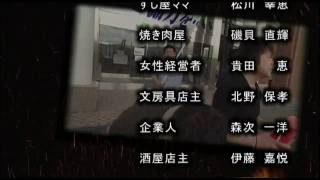 赤平市民製作映画 「0からのRE-スタート」予告&エンディング・ロール