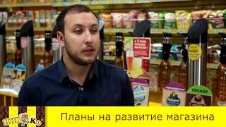 Отзыв франшиза Пив&КО,  партнер Александр Санаев