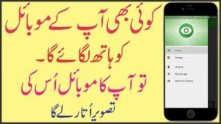 One New Secret Trick for Your Android Phone In Urdu/Hindi By Technical Solution