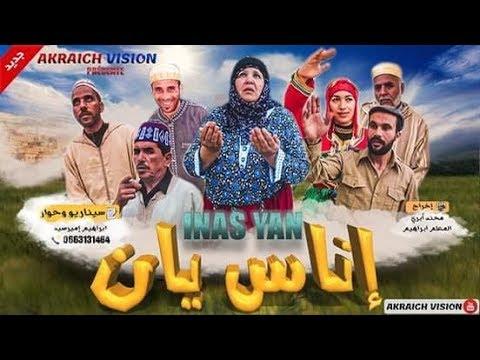 فيلم امازيغي جديد 2019 إناس يان inas Yaan FIlm coumplet motarjam