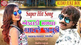 Ekaldi Malva Aavje Janudi ||Dhaval Barot ||New Gujarati Song 2018