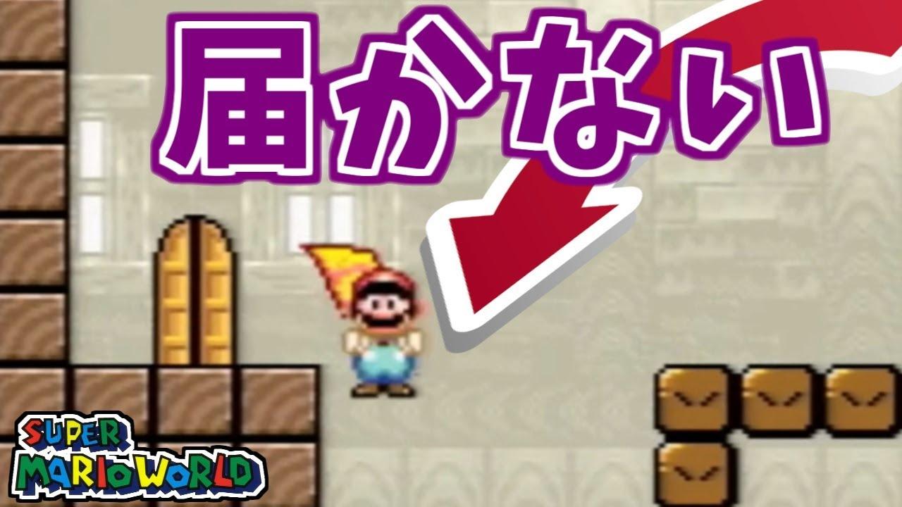 届かない…届かない…この想いを【スーパーマリオワールド全城RTA】【Super Mario World All Castles Speedrun】