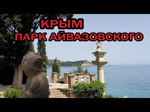 КРЫМ/Парк Айвазовского/Партенит