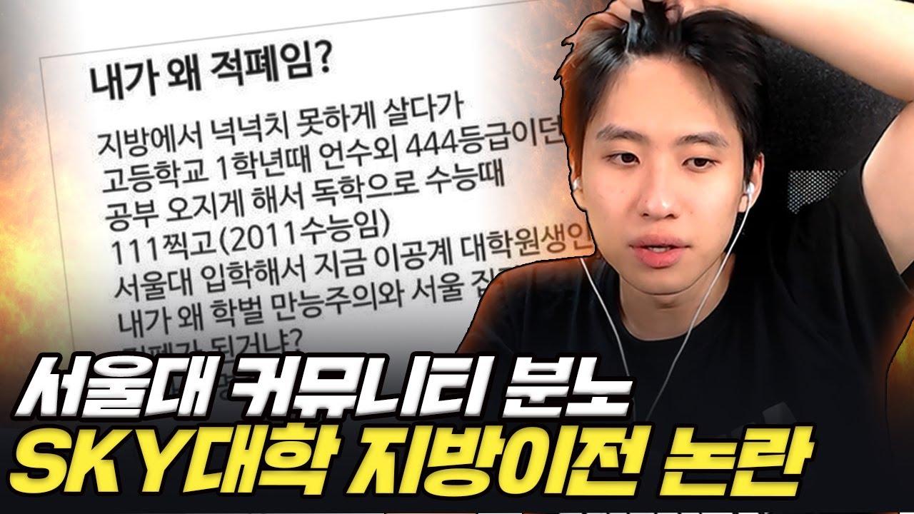 서울대는 집값 상승 + 학벌 만능주의의 주범? 적폐가 되어버린 SKY대학생들