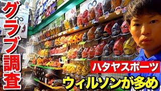 【グラブ調査】話題のメーカーが多数...埼玉県のとある野球ショップ! とある 動画 17