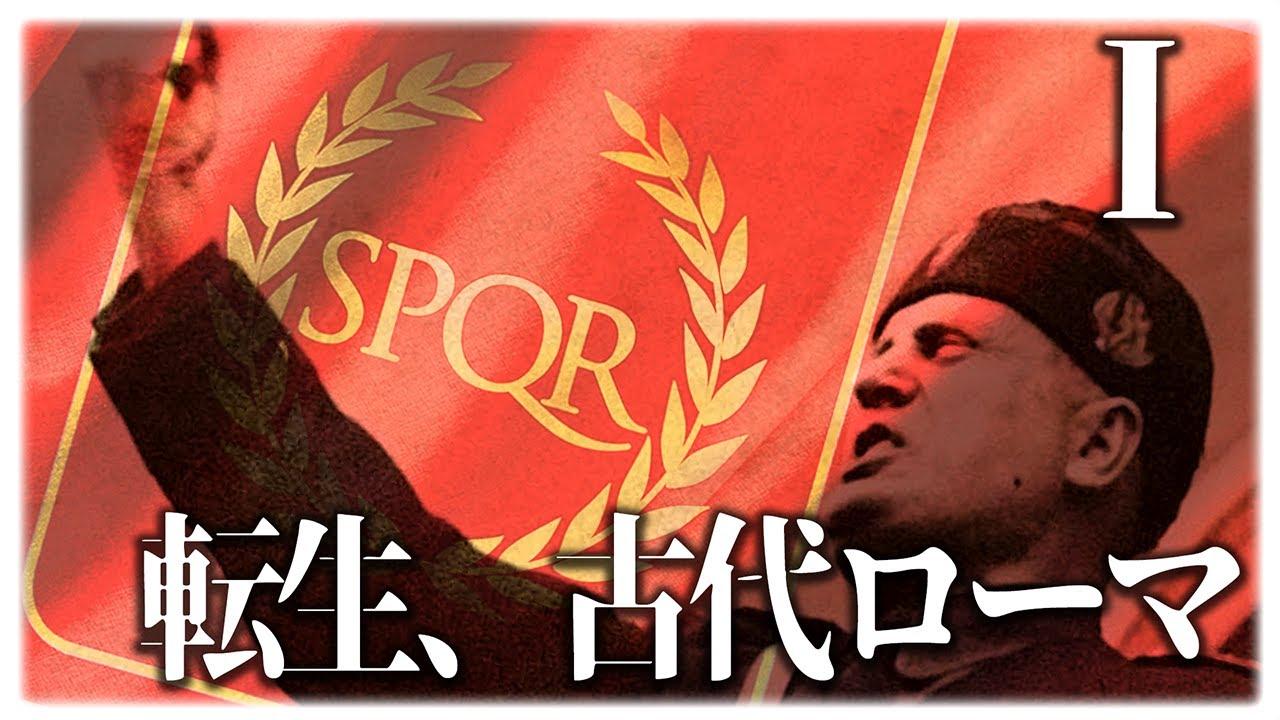 【Imperator Rome】ドゥーチェが念願のローマ帝国を(古代で)作ります | ドゥーチェ、古代ローマに君臨す  #1